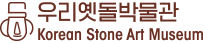 Korean Stone Art Museum